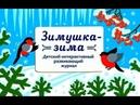 Зимушка Зима - Детский Интерактивный Развивающий Журнал Мультик