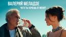 Валерий Меладзе - Чего ты хочешь от меня Official video