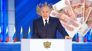 Десять Тысяч Рублей Подарок  от Президента России Владимира Путина в Послании  Федеральному Собранию