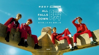 """ONER 瞬 """" ALL FALLS DOWN""""- Official Video 官方MV"""