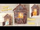Домик деревянный. Светильник. The house is wooden. Lamp.