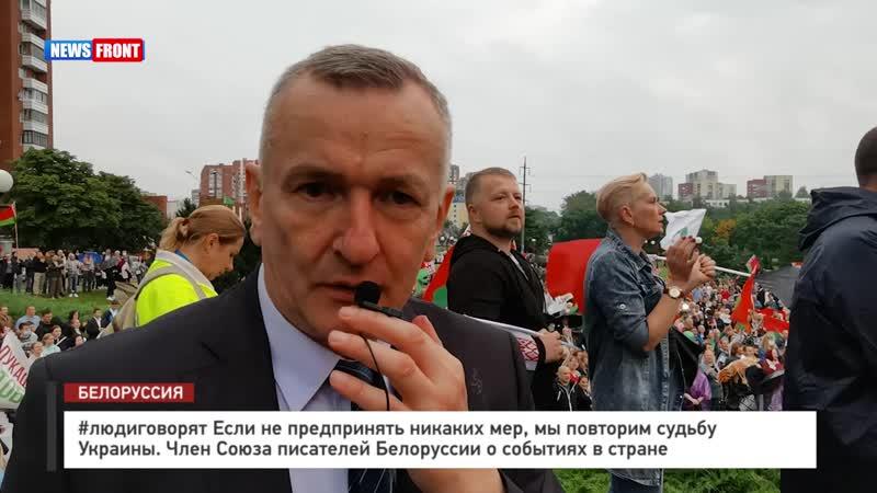 людиговорят Если не предпринять никаких мер мы повторим судьбу Украины Член Союза писателей Белоруссии о событиях в стране