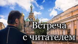 Встреча в Санкт-Петербурге. Протоиерей  Андрей Ткачёв.