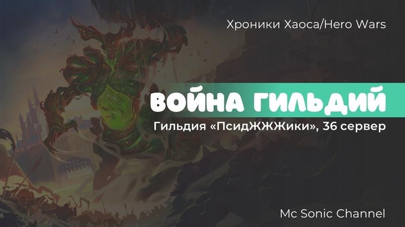 Хроники Хаоса Блокбастер Война Гильдий Гильдия ПсидЖЖЖики 36 сервер