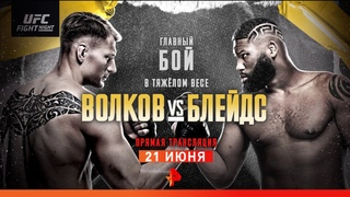 UFC Fight Night 177 Блэйдс VS Волков 21 июня на РЕН ТВ