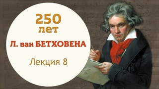 Цикл лекций Владимира Ланде к 250-летию Л. В. Бетховена. Часть 8
