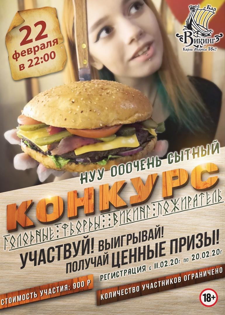 Афиша Омск 22 февраля - Голодные фьорды. Викинг пожиратель.