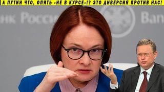Набиуллина готовит обвал экономики РФ!? Антиковидные протесты! Делягин Иванов