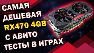Купил самую дешевую RX470 4GB в 2021 году / Видеокарта с авито за 7000 рублей