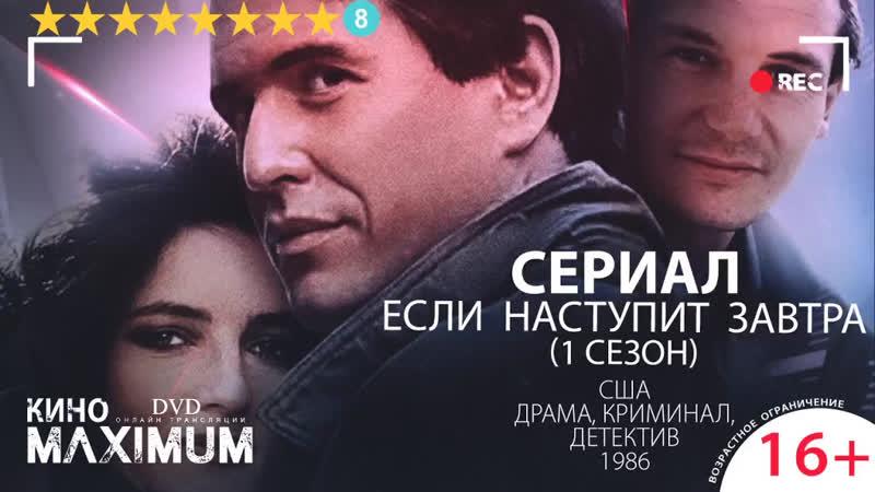 Кино Если наступит завтра 1 сезон 1986 Maximum