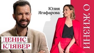 Большое интервью Dениса Клявера.