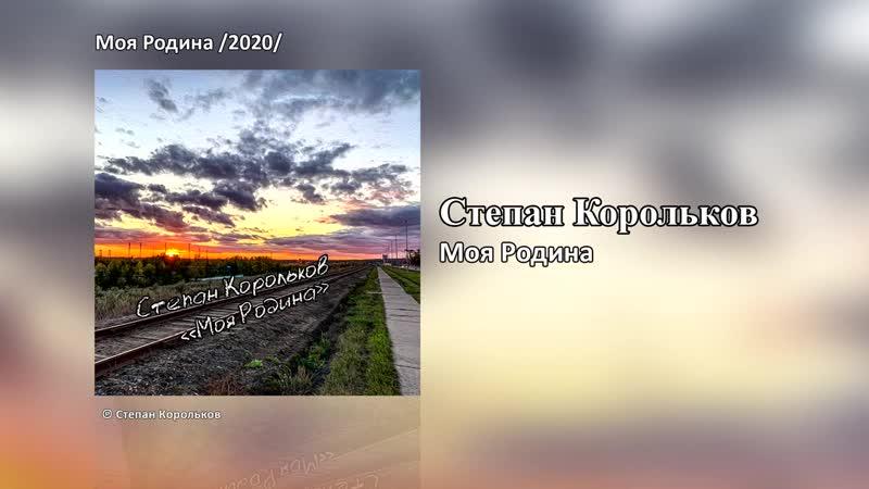 Моя Родина Степан Корольков сингл 2020