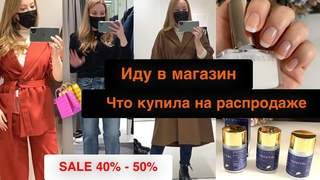 Распродажи🏃🏼♀️ Японские джинсы👖 Кеды👟 Одежда👚 Shopping Vlog* Маникюр *БАДы для долголетия🇯🇵
