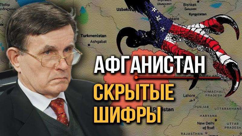 Грандиозный план США по контролю над Евразией Турция заменит американцев в Афганистане В Матузов