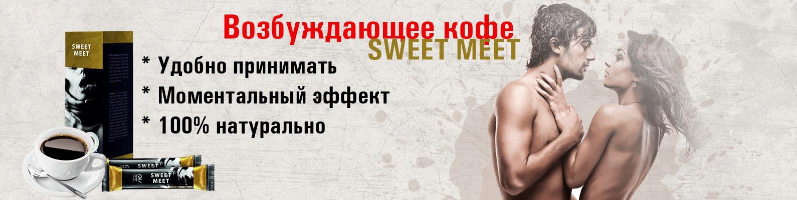 Возбуждающий кофе SWEET MEET в Полтаве