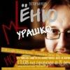 Вечеринка в стиле LM - вспоминаем Lеонида Мурашко...