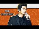 《我是歌手 3》第四期单曲纯享 李健《贝加尔湖畔》 I Am A Singer 3 EP4 Song Li Jian Performance 湖南卫视官方版
