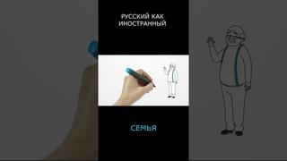 Видеословарь. Семья.The first 10 words in Russian. #shorts