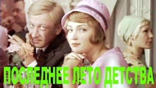 Последнее лето детства 1974 СССР Приключения HD p50