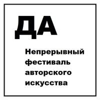 Логотип Музыкальные Вечера в ДА (Доме Архитектора)
