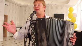 Ведущий и музыкант на юбилей,свадьбу в СПб и Области