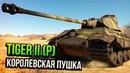 Tiger II P КОРОЛЕВСКАЯ ПУШКА в War Thunder ОБЗОР
