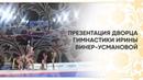 Презентация Дворца гимнастики Ирины Винер-Усмановой