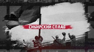 Документальный фильм: Сибирский Сплав.