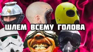 КАК ВЫБРАТЬ ПЕРВЫЙ ШЛЕМ / 6 ВИДОВ МОТО ШЛЕМА (2020)