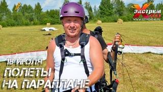 Полеты на параплане с инструктором в Калужской области! Летает - Чачуа Пётр!