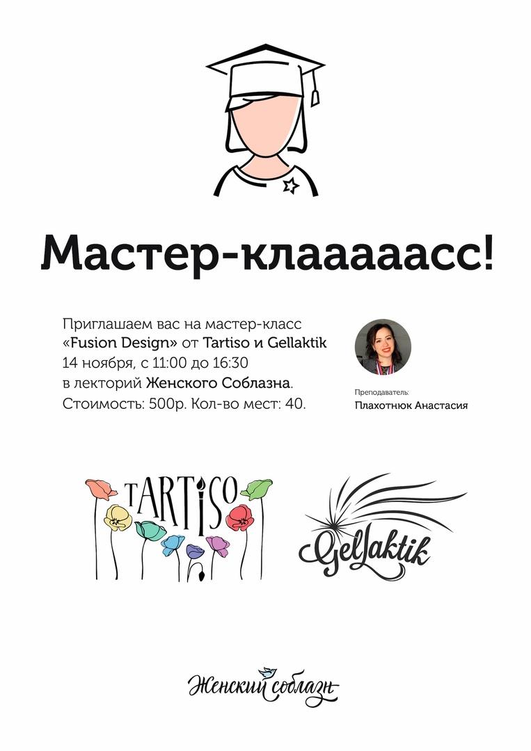 Афиша Нижний Новгород «Fusion Design» от Tartiso и Gellaktik