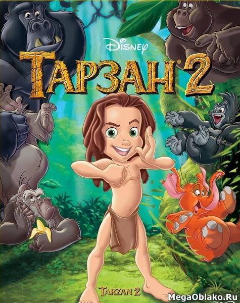 Тарзан2 / Tarzan II (2005/WEB-DL/WEB-DLRip)