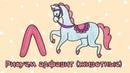 Как нарисовать лошадь Рисуем алфавит с животными. Уроки рисования для детей и начинающих. Выпуск 42