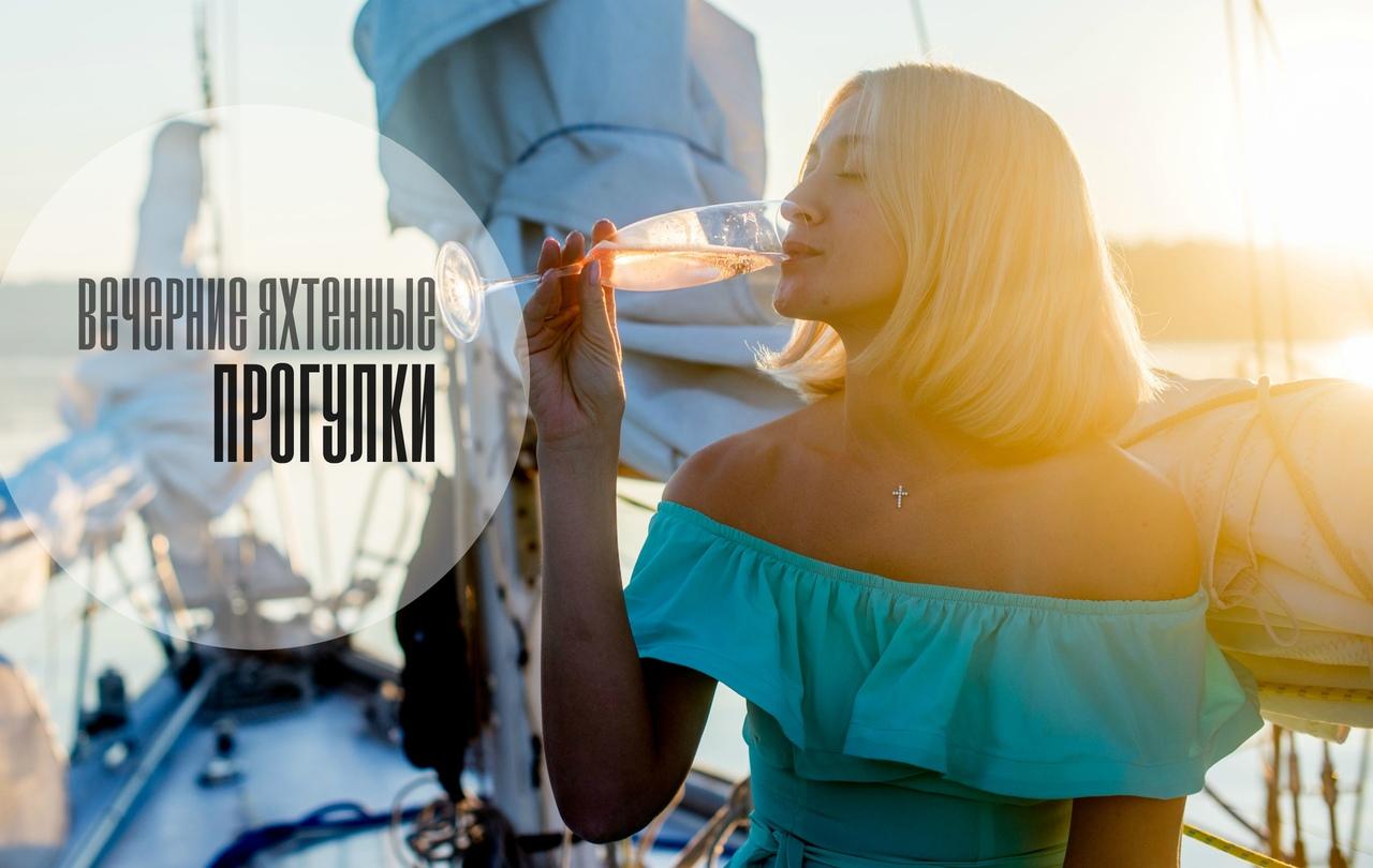 Афиша Саратов Вечерняя яхтенная прогулка 10 сентября