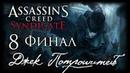 Assassins Creed: Syndicate - DLC Джек Потрошитель - Прохождение игры на русском 8 PC ФИНАЛ