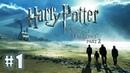 Гарри Поттер и Дары Смерти Часть 2 ▬ Harry Potter and the Deathly Hallows Part 2 Прохождение 1