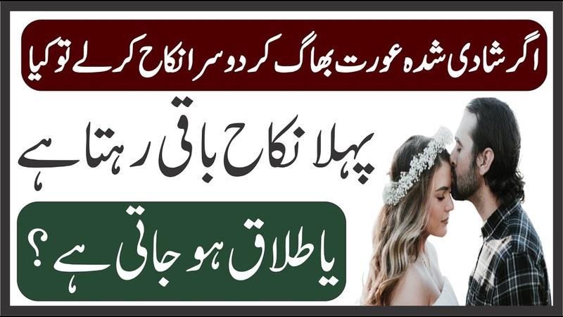 Shadi Shuda Aurat Agar Bhag Kar Nikah Kare To kya Pehla Nikah Baqi Rehta hai عورت کا دوسرا نکاح