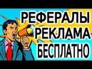 НОВИНКА ! Реклама 2019 бесплатный трафик как привлечь рефералов без вложений