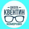 Подготовка к ЕГЭ Квентин репетиторы Кемерово
