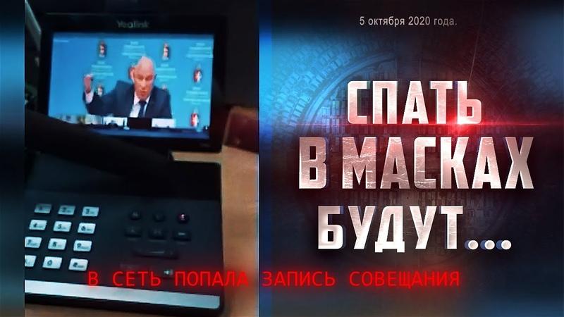 ❗❗❗ В сеть попала запись совещания губернатора ❗❗❗