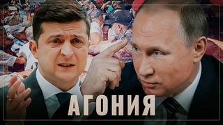Агония, осень будет горячей. Потрясающие по своей уникальности новости приходят с Украины