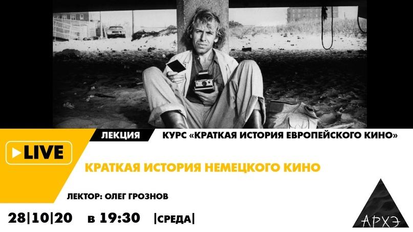"""28 октября (среда) в 19:30 приглашаем на лекцию """"Краткая история немецкого кино""""."""