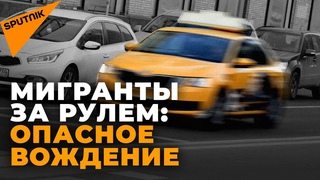 Мигранты за рулем такси – нелегальный  извоз процветает?