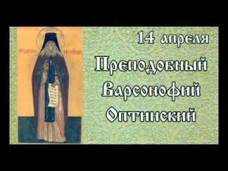 Жития святых 14 апреля