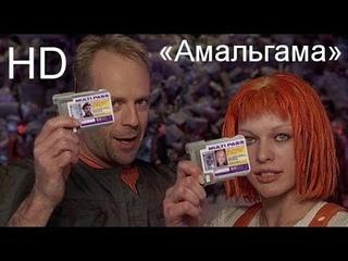Пятый элемент 1997г. «Амальгама»