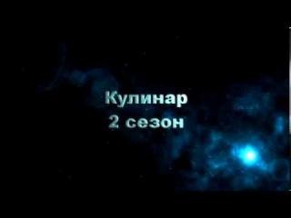 Кулинар 2 сезон 1,2,3,4,5,6,7,8,9,10,11,12,13,14,15,16 серия смотреть онлайн все серии 2013