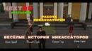 NEXTRP(Уральский)... Весёлые Истории Инкассаторов...