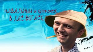 Навальный и отпуск в Лас-Вегасе