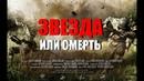 [НОВЫЙ ВОЕННЫЙ ФИЛЬМ] все серии ЗВЕЗДА ИЛИ СМЕРТЬ русский фильм 2020