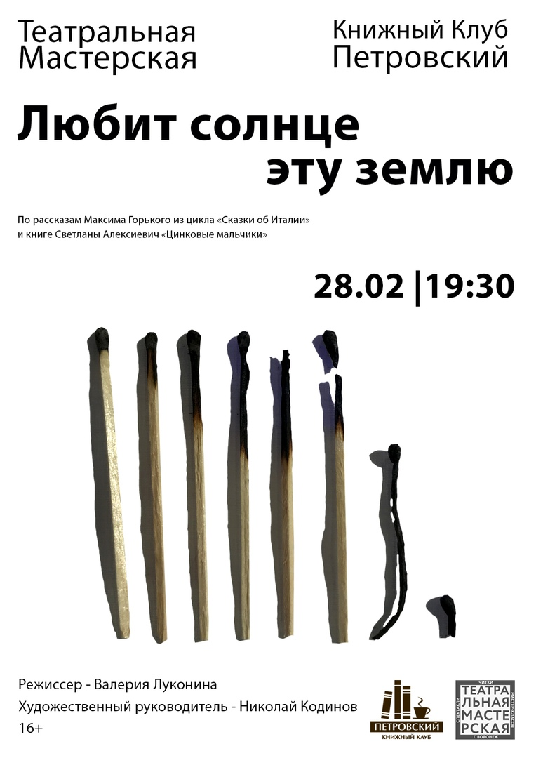 Афиша Воронеж Спектакль «Любит солнце эту землю»